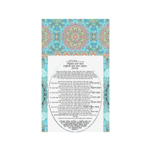 Ushpizin 12x17--2 Garden Flag 36''x60'' (Without Flagpole)