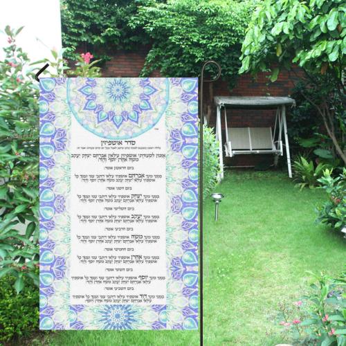 seder ushpizin-8 Garden Flag 36''x60'' (Without Flagpole)