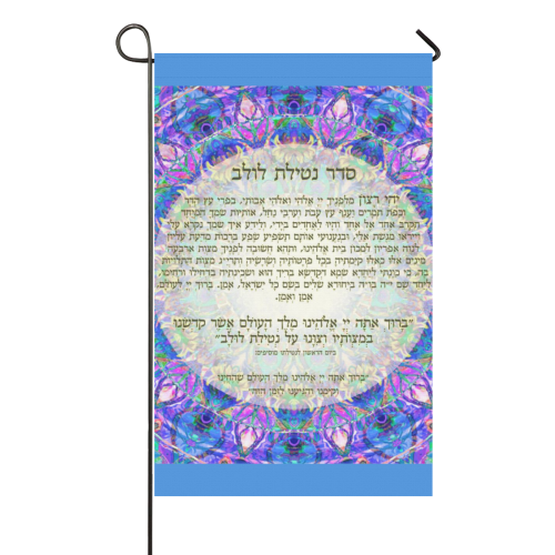 סדר נטילת לולבsla-8 Garden Flag 36''x60'' (Without Flagpole)