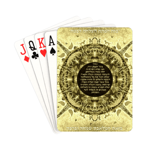 "1birkat haessek Playing Cards 2.5""x3.5"""