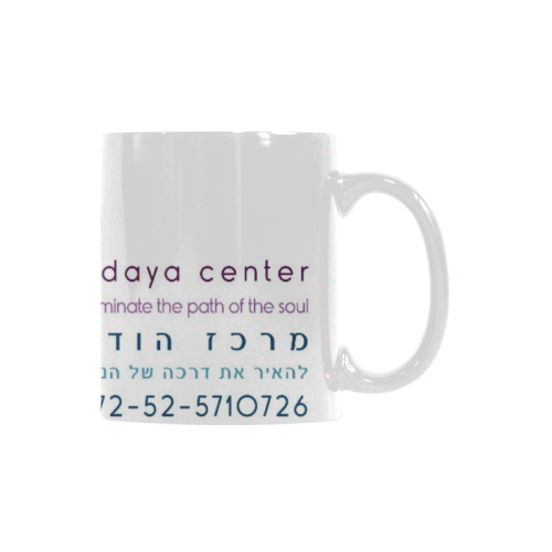 Hodaya White Mug(11OZ)
